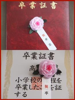 卒業式 009.JPG